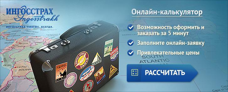 Рассчитать онлайн стоимость полиса ОСАГО в Москве